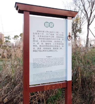 福建景区介绍牌