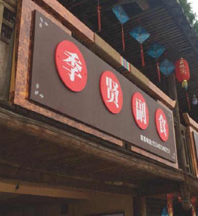 云南市政标识牌