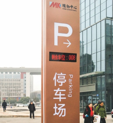 停车位标志牌