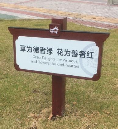 草地告示牌